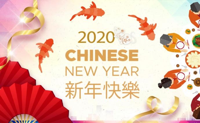 2020农历春节假期